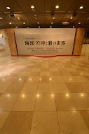 【そごう美術館「琳派・若冲と雅の世界」(神奈川県横浜市)】