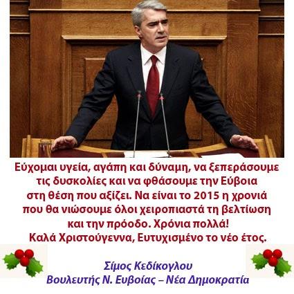 Σίμος Κεδίκογλου Βουλευτής Ν. Ευβοίας