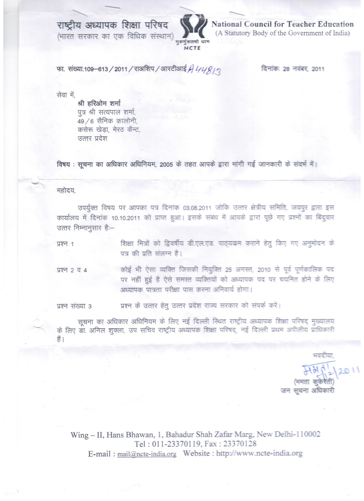 Sarkari naukri recruitment result tet for Koi 5 anopcharik patra