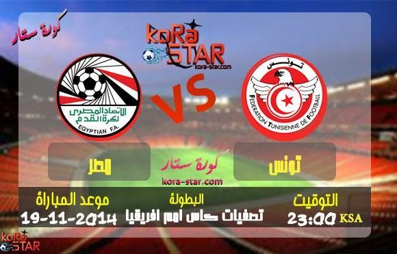 ������ ������ ��� ����� �� ����� ������� 19-11-2014 Tunisia vs Egypt 10807992_91373103863