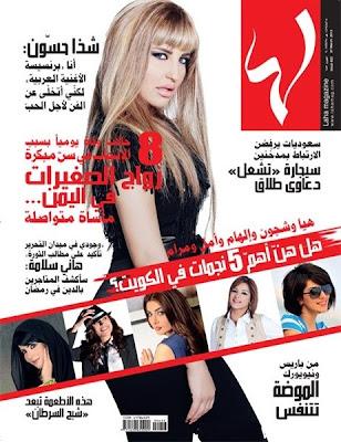 Shada Hasoun en couverture de Laha