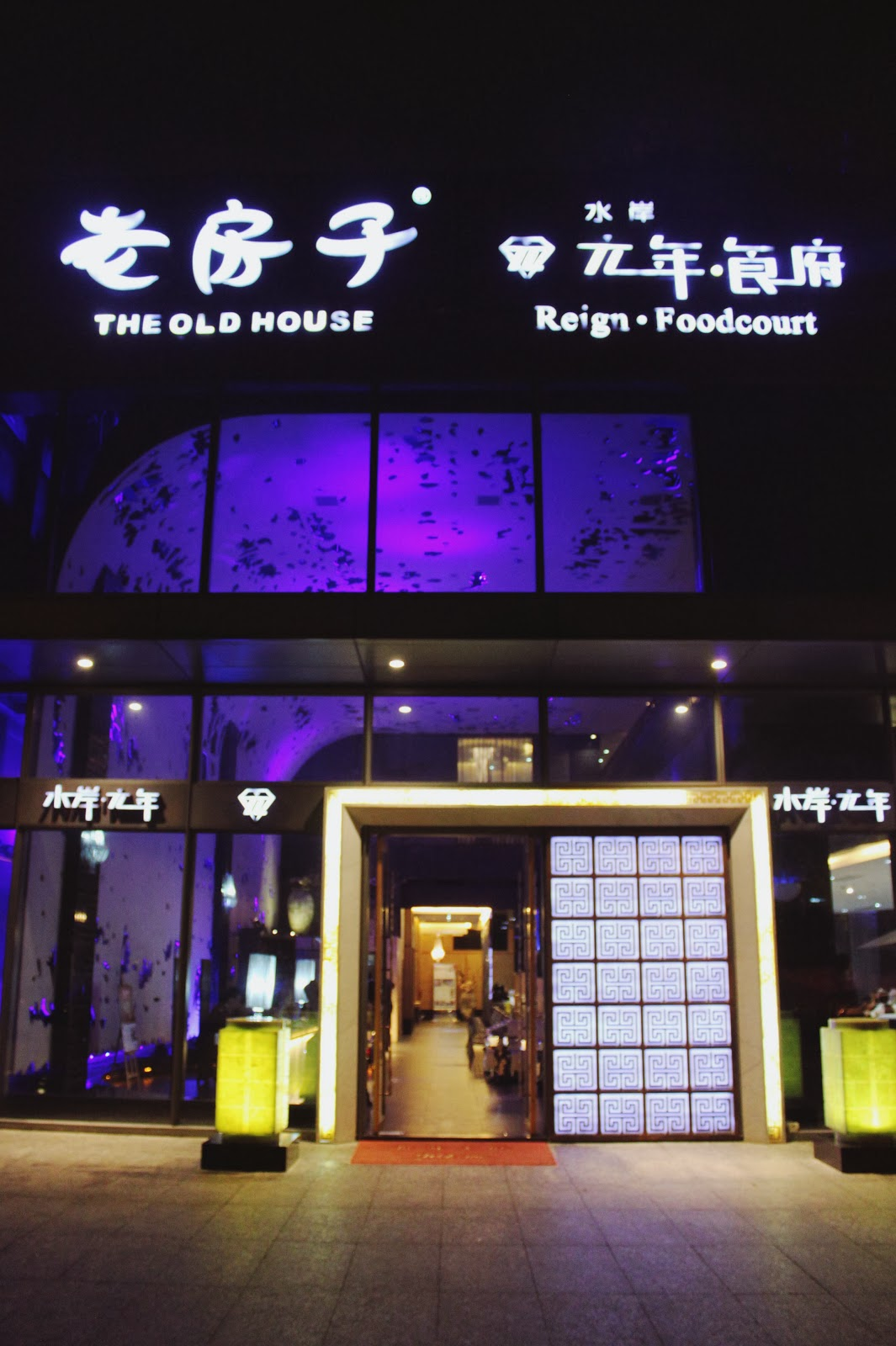 老房子水岸元年食府 The Old House 四川菜 Szechuan Cuisine @ 中国广东深圳华侨城 Baishi Rd, Shenzhen, Guangdong, China