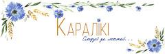 Магазин Каралiкi