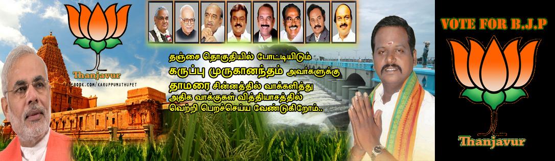 Karuppu Muruganantham BJP tamil nadu secretary