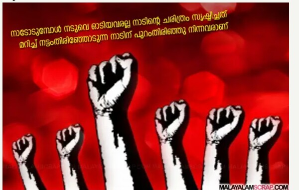 MY BLOG Interesting Malayalam Communist Quotes