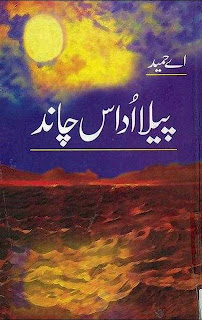 Peela Udaas Chand Urdu Novels by A Hameed