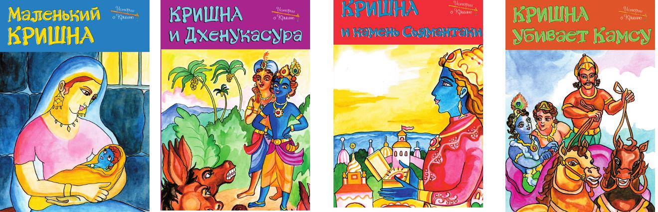 Детские книжки о Кришне
