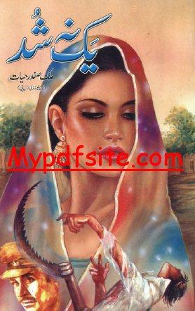 Yak Na Shud By Safdar Hayat
