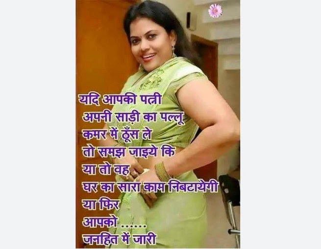 mystyle funny happy wedding anniversary hindi whats app jokes funny ...
