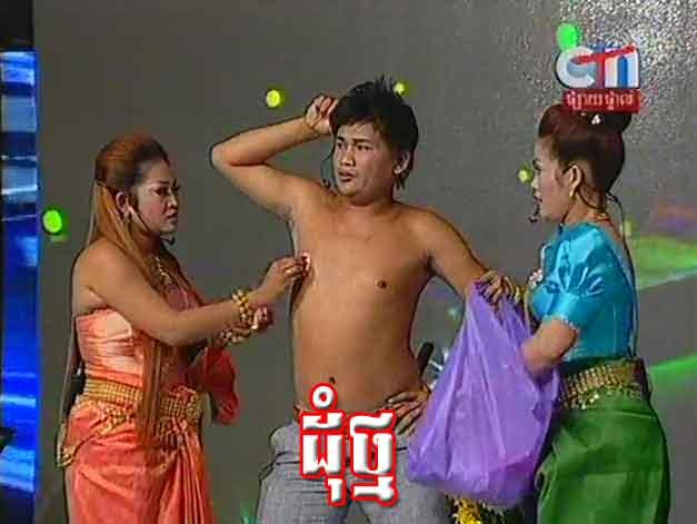 phoum khmer chine