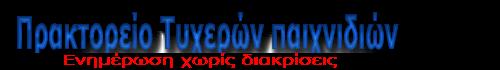 ΠΡΑΚΤΟΡΕΙΟ ΤΥΧΕΡΩΝ ΠΑΙΧΝΙΔΙΩΝ
