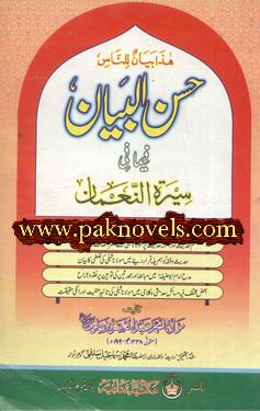 Hasan Al Bayan by Molana Muhammad Abdul Aziz Alvi