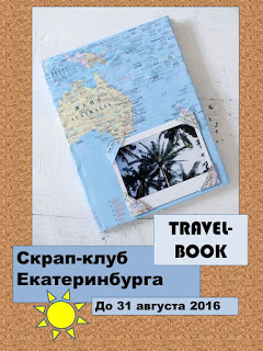 Travel-book