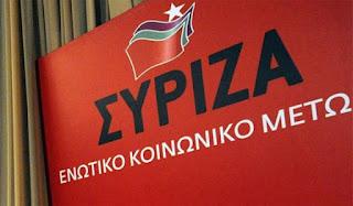 Ανακοίνωση ΣΥΡΙΖΑ: Το MEGA ανακάλυψε το ταξίδι πίσω στο χρόνο