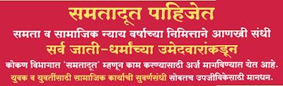Barti Pune Samtadoor Bharti 2015 barti.maharashtra.gov.in