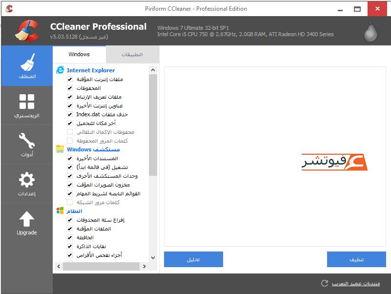 تحميل برنامج سي كلينر CCleaner 5.03 للكمبيوتر والأندرويد أحدث إصدار