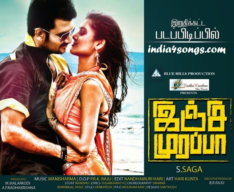 Inji Murappa 2015 Tamil Movie Mp3 Songs.pk Download New songs 2015 Online