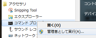 IE(Internet Explorer)の自動更新を無効にする