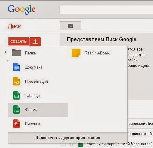 Как создать гугл формы