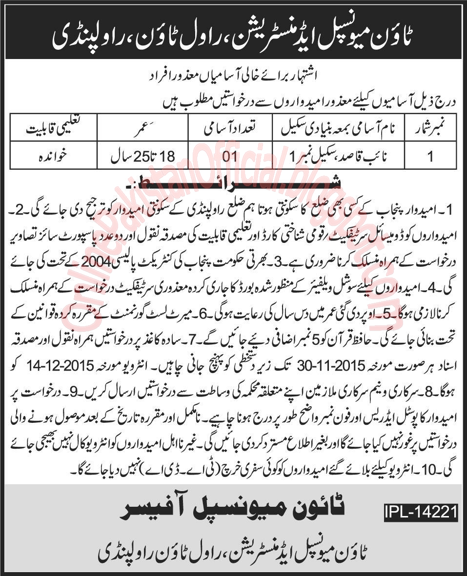 Rawal Town -Rawalpindi Town Municipal required 2015