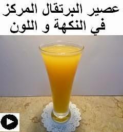 فيديو عصير البرتقال الطبيعي المركز في النكهة و اللون