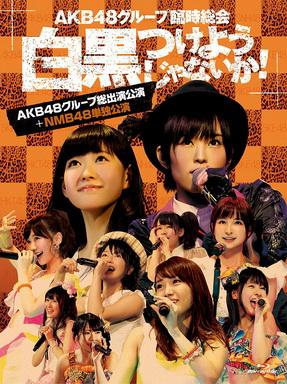 [TV-SHOW] AKB48グループ臨時総会 ~白黒つけようじゃないか! ~(AKB48グループ総出演公演+NMB48単独公演) (2013/09/25) (BDISO)