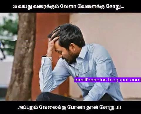 VIP Dialogue Tamil Wallpapers Photo About Job Less Student