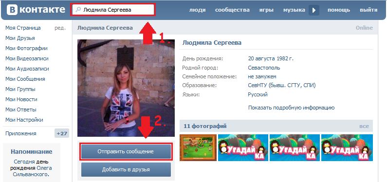 Найти пользователя - отправить сообщение