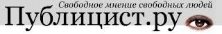 http://publizist.ru/blogs/20/10156/-