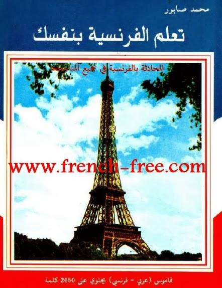 http://www.french-free.com/2013/12/pdf_28.html