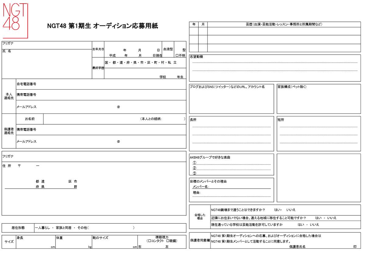 Fandubs Libres de Zacj - Page 5 Ngt48-application-form