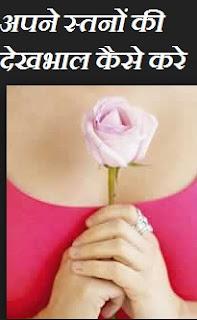 सुंदर स्तन के लिए उपाए  | How to Get Beautiful Brest in Hindi