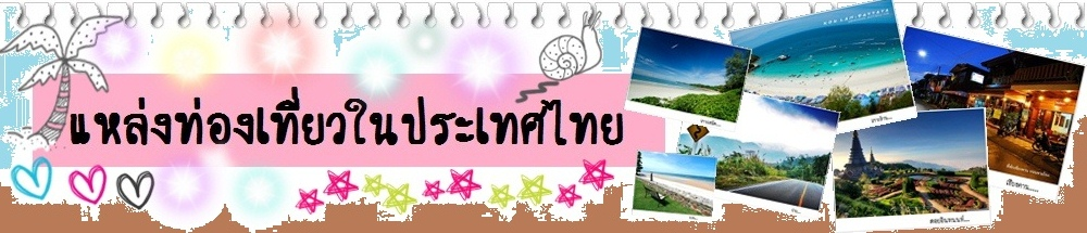 แหล่งท่องเทียวในประเทศไทย