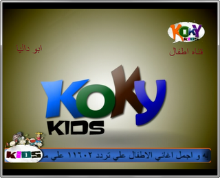 تردد قناة كوكى للاطفال الجديد koky channel 2013