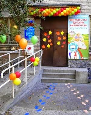 Центральная детская библиотека г. Бердска Новосибирской области