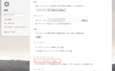 Opera ブックマーク 設定2