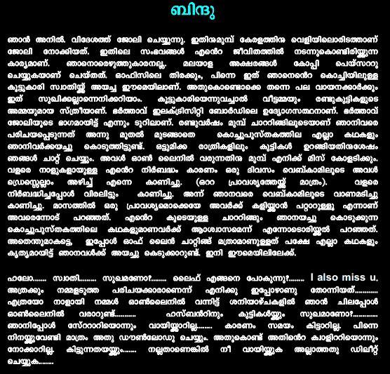 Malayalam kambi in malayalam font kochupusthakam Bindu Aunty