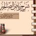 Download Syarah Riyadhus Shalihin oleh Syaikh Al-Utsaimin