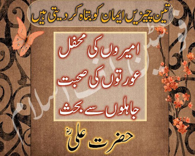 Urdu Aqwal