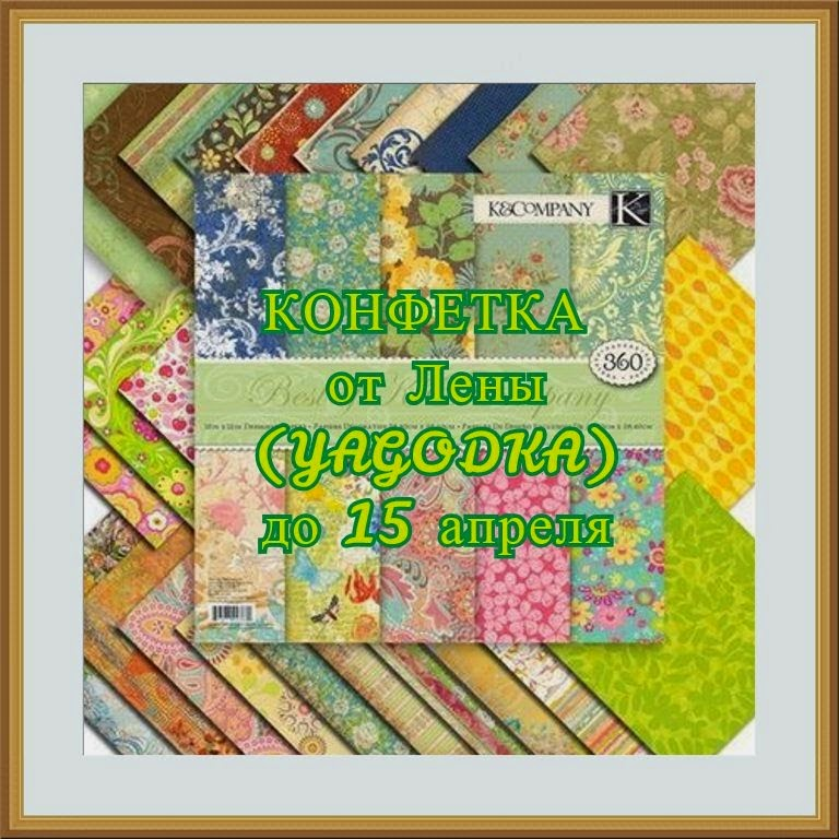карамелька от Леночки - моя!)))