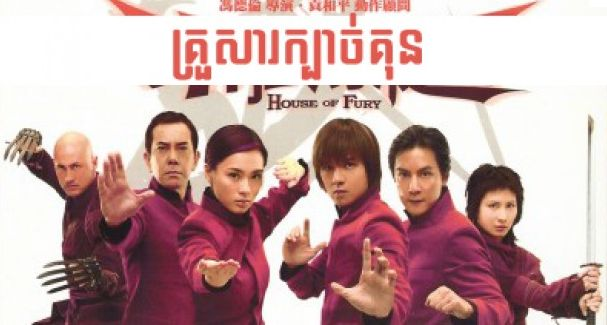 Khmer Movie Chinese Drama Korean Music