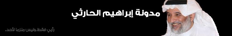 مدونة إبراهيم الحارثي