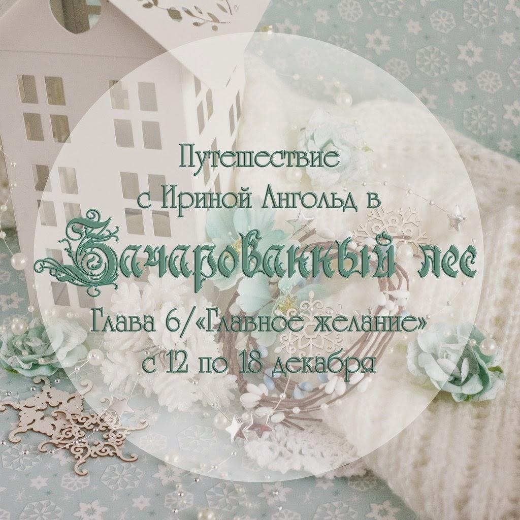 http://irina-angold.blogspot.ru/2014/12/vl.html