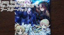 Lycee Overture Ver.Fate/Grand Order 2.0 ブースターパック