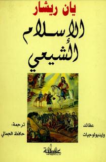 الإسلام الشيعي عقائد و إديولوجيات - يان ريشار