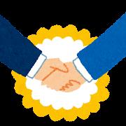 ビジネスのイラスト「握手・契約成立」