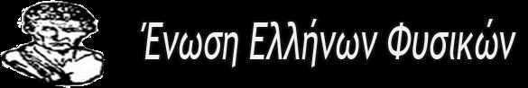 H Ένωση Ελλήνων Φυσικών είναι Επιστημονικός Σύλλογος