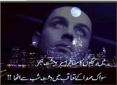 Urdu Sad Poetry Collection, Urdu Short Poetry in Pictures