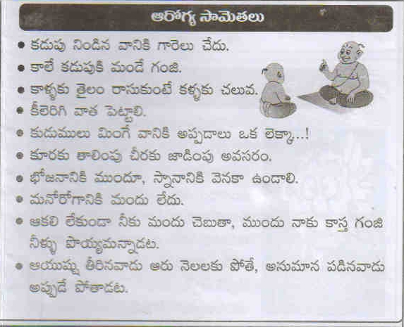 TELUGU WEB WORLD: Telugu Health Quotes  Arogya Samethalu