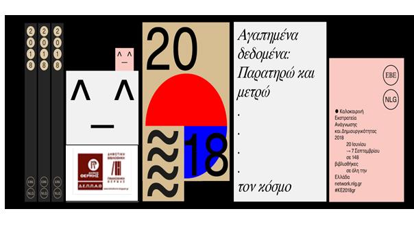 #Κ.Ε.2018